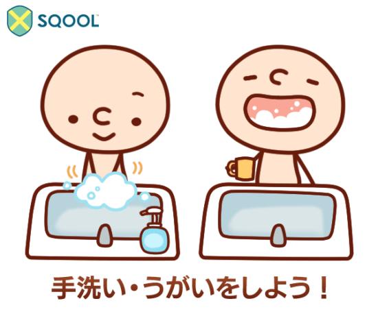 手洗い・うがいをしよう!