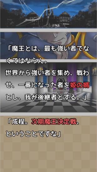 RPG風なブロック崩しゲーム「BounceQuest-魔王の娘と駆け出し剣士-」がアプリストアで配信開始!