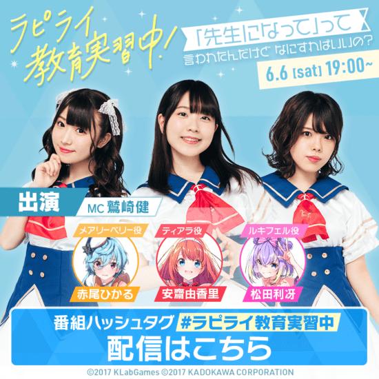 魔法×アイドルがテーマのメディアミックスプロジェクト「ラピスリライツ」の公式生放送が6月6日に配信決定!