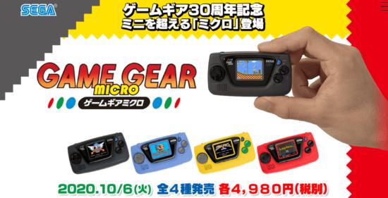 ミニを超えるゲーム機が登場!「ゲームギアミクロ」が10月6日に発売!