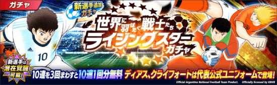 サービス開始3周年!「キャプテン翼 ~たたかえドリームチーム~」記念キャンペーンを開催!