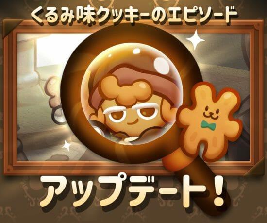「ハロー!ブレイブクッキーズ」くるみ味クッキーが登場する新エピソード「ちびっこ探偵の名推理」を追加!