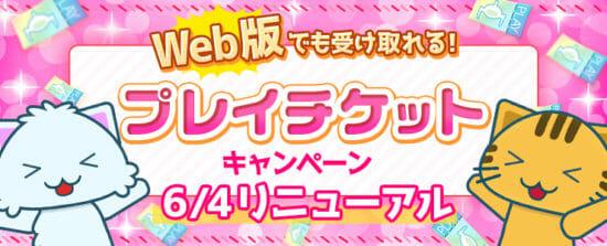 クレーンゲームアプリ「トレバ」にて開催中の「Webでも受け取れる!プレイチケットキャンペーン」がリニューアル!