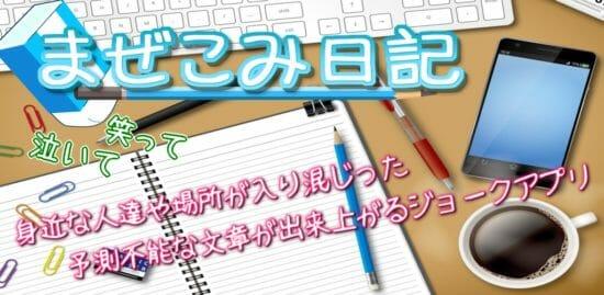 言葉を登録するだけで楽しい日記ができちゃうアプリ「まぜこみ日記」配信開始!