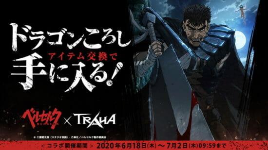 スマホ向けMMORPG「トラハ」とアニメ「ベルセルク」のコラボが決定!