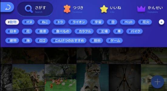 100万種類を超えるジグソーパズルが楽しめる!「BEAUTIFUL JIGSAWPUZZLE」がGoogle Playに登場!
