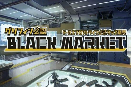 「ドルフロ」公式グッズの通販サイト「グリフィン公認 ブラックマーケット」がオープン!