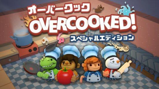Switchセール情報!パーティーゲーム「Overcooked」が66%オフなど