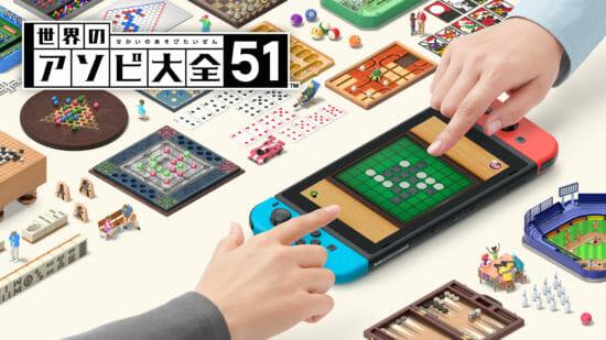 Switchダウンロードランキング!1位はSwitchがゲーム盤になる「世界のアソビ大全51」(6/6〜6/12)