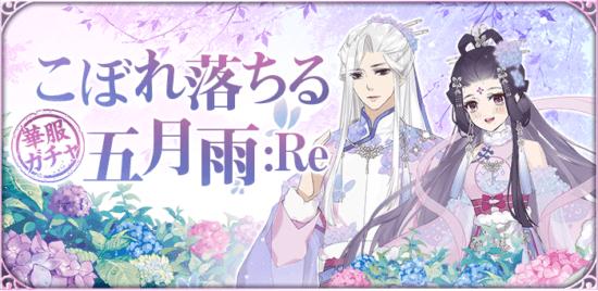 宮廷お着せ替えRPG「謀りの姫:Pocket」にて「永遠を誓う愛の証」記念ログインボーナス開催!