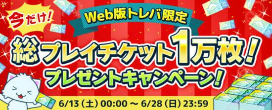 Web版トレバ限定「総プレイチケット1万枚」プレゼントキャンペーン開催!