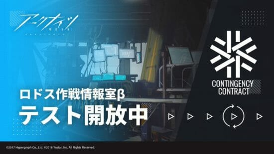 「アークナイツ」攻略動画を共有できるサイト「ロドス作戦情報室β」をテスト解放!
