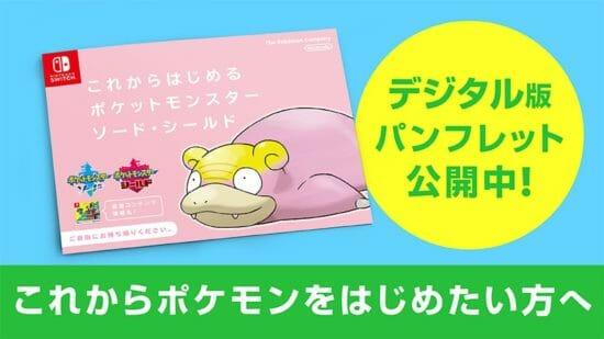 「ポケモン剣盾」これからポケモンを始めるという方向けの冊子を公開!