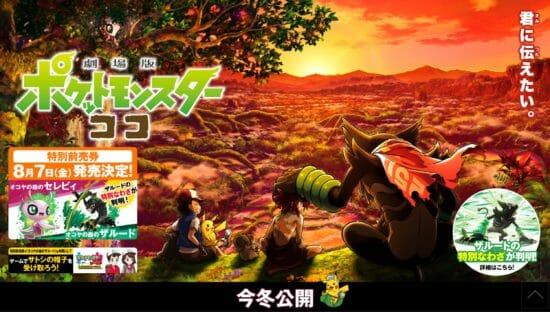 「ポケモン剣盾」映画特別前売券が8月7日に発売決定!