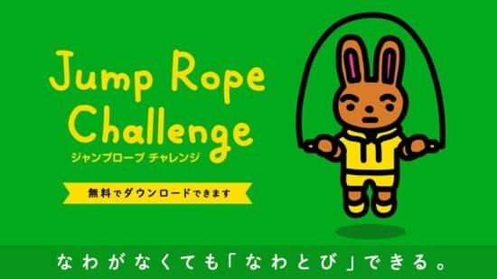 Switchがあれば「なわとび」ができる「ジャンプロープチャレンジ」配信開始!
