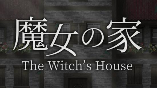 名作ホラーゲーム「魔女の家」がスマートフォン向けアプリとなって登場!