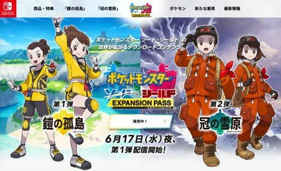 「ポケモン剣盾」エキスパンションパス配信までのカウントダウン!配信前日は!?