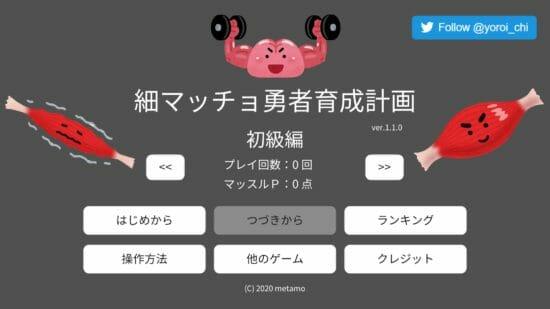細マッチョな勇者がダンジョンに挑む「細マッチョ勇者育成計画」が6月26日に配信!