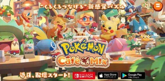 ポケモン新作パズルゲーム「Pokémon Café Mix」を発表!