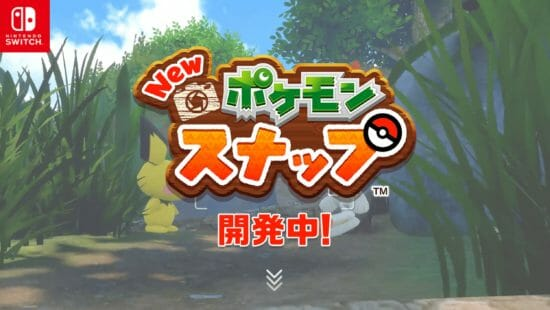 カメラでポケモンを撮影!Nintendo Switch向けに「New ポケモンスナップ」が開発中!