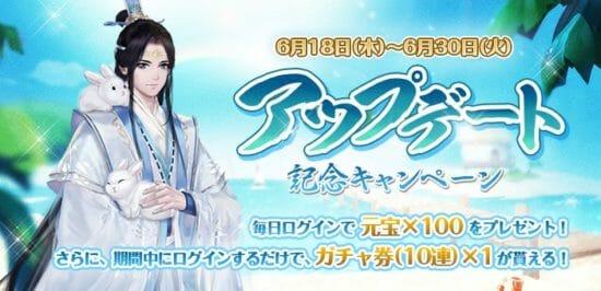 「謀りの姫-TABAKARI NO HIME-」アップデート記念キャンペーンを開催!