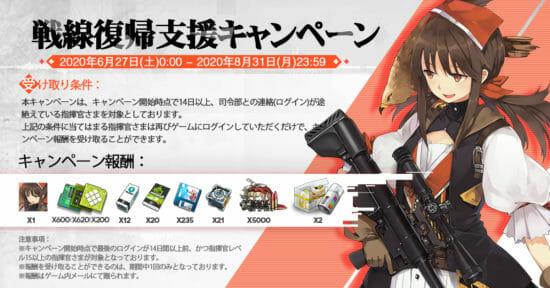 「ドルフロ」6月26日より第九戦役「夜戦」を解放!
