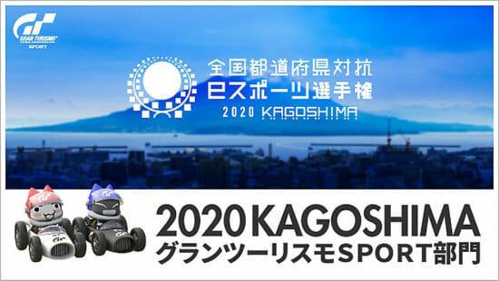 「全国都道府県対抗eスポーツ選手権2020 KAGOSHIMA」グランツーリスモSPORT部門について開催日程を公開!