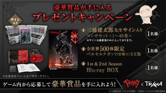 TVアニメ「ベルセルク」がMMORPG「TRAHA」とコラボ!