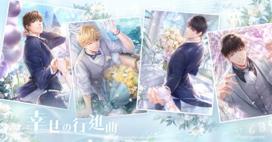 「恋とプロデューサー~EVOL×LOVE~」一周年記念イベント「幸せの行進曲」を開催!