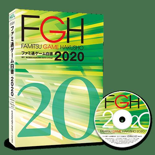 国内外ゲーム・エンターテイメント業界を分析したデータ年鑑「ファミ通ゲーム白書2020」が7月9日に発刊