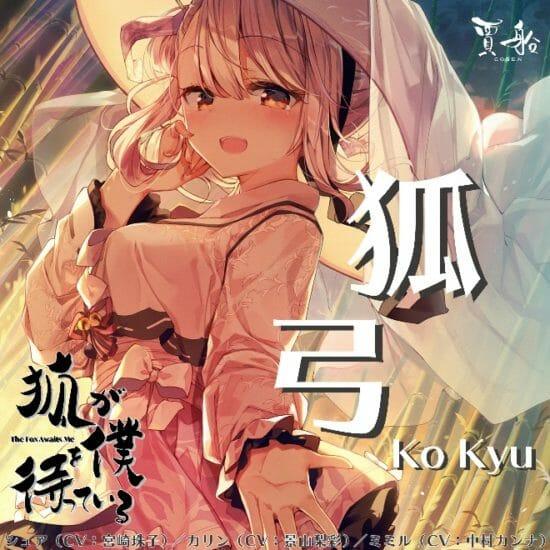 Switch向けノベルゲーム「狐が僕を待っている」のオープニングテーマ「狐弓 Ko Kyu」発売!