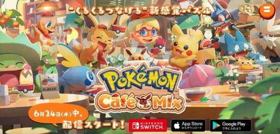 ポケモン新作パズルゲーム「Pokémon Café Mix」配信開始!