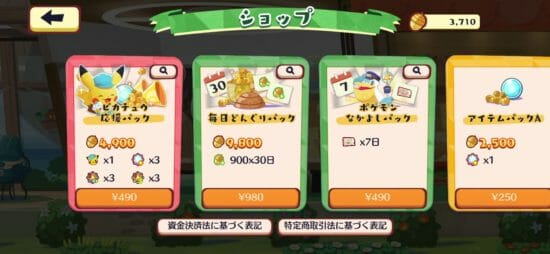 「Pokémon Café Mix」オープン記念ログインボーナス開催中!