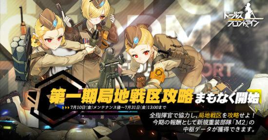 「ドルフロ」7月10日より開催の新イベント「局地戦区攻略」ついて先行公開!