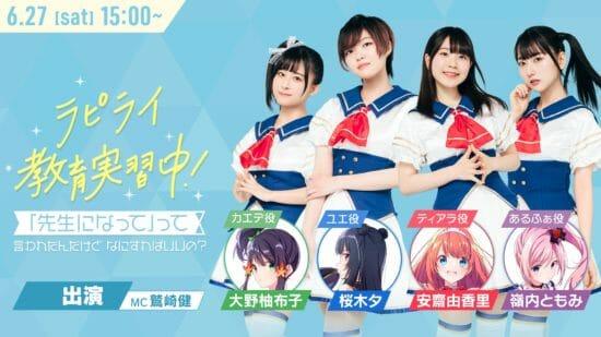TVアニメ「ラピスリライツ」オンライン先行上映会を6月27日に開催!
