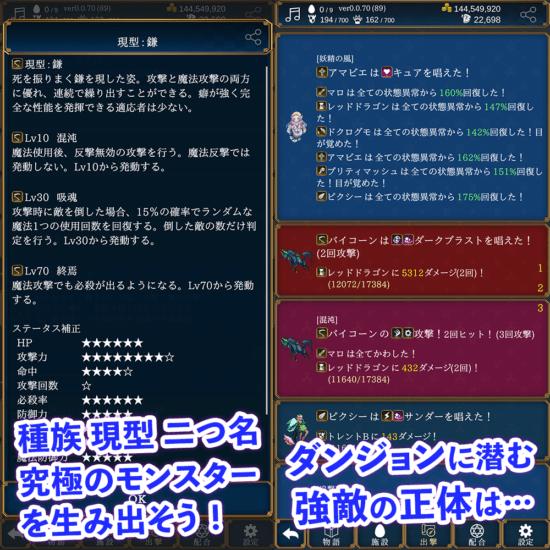 アマビエが仲間になるテキストRPG「放置系ハクスラモンスターズ」配信開始!