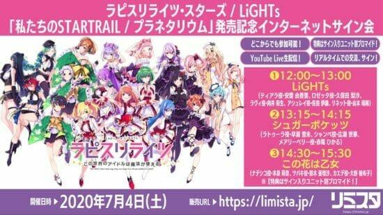 「ラピスリライツ」放送直前スペシャル特番が7月4日にAbemaTVで放送!