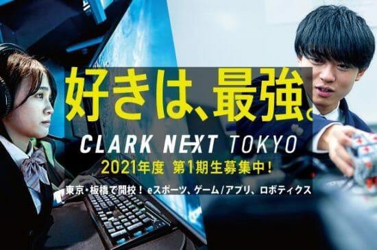 RIZeST、クラーク記念国際高等学校の新たなキャンパス「CLARK NEXT Tokyo」でeスポーツコースを提供へ