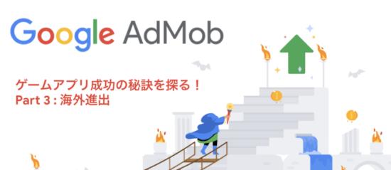 Google AdMob主催オンラインイベント「ゲームアプリ成功の秘訣を探る!Part3: 海外進出」が6月4日16時に開催