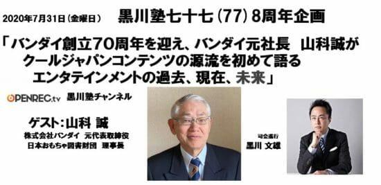 「黒川塾77」が2020年7月31日にOPENRECで開催決定、ゲストはバンダイ元代表取締役の山科誠氏