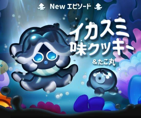 「ハロー!ブレイブクッキーズ」新クッキー「イカスミ味クッキー」が登場するエピソード「深海」を追加!