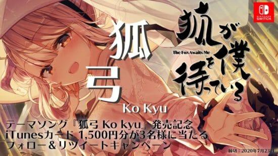 Switch用ノベル「狐が僕を待っている」オープニングテーマ発売記念キャンペーン開催!