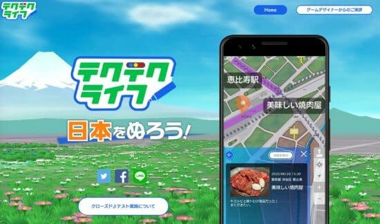 位置情報ゲーム「テクテクテクテク」の続編「テクライフ」が2020年内にリリースへ!