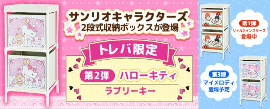 クレーンゲームアプリ「トレバ」にサンリオキャラクターズ2段式収納ボックスが登場!