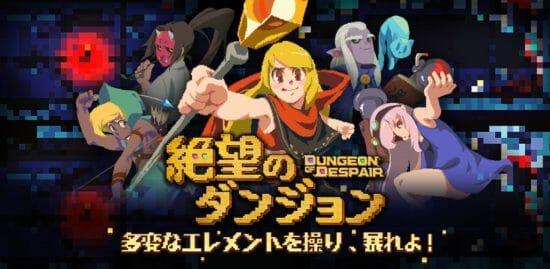 スマホ向けローグライトアクション「絶望のダンジョン」が2020年夏に日本で配信!
