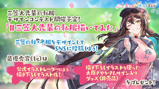 「アズールレーン」オンラインで楽しめるイベント「三笠大先輩のおうちで横須賀散策」開催中!