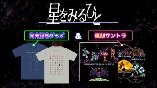 伝説的RPG「星をみるひと」発売記念グッズ特設サイトがオープン!