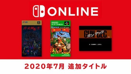 「スーパードンキーコング」や「真・女神転生」などがNintendo Switch Onlineに登場!
