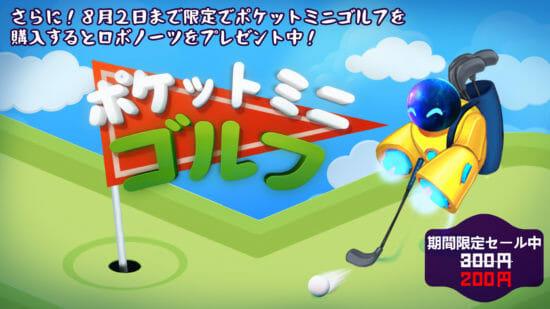 全世界で10万本以上売上げの人気ゴルフゲーム「ポケットミニゴルフ」が配信開始!