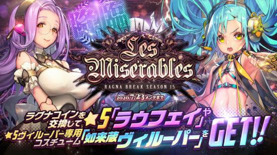 「デスティニーチャイルド」ラグナブレイク Season15「Les Miserables」開催!